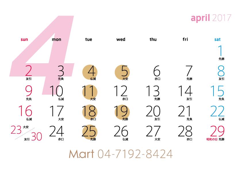 calender 定休日カレンダー